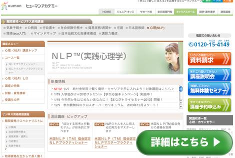 NLP実践心理学